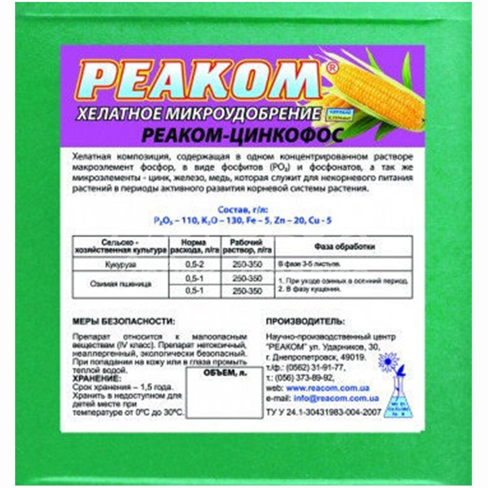 9859e05aec13b Predam Mikrofertilizátor Reakom Plus Zincophos 5 L, Cena - 478 грн ...