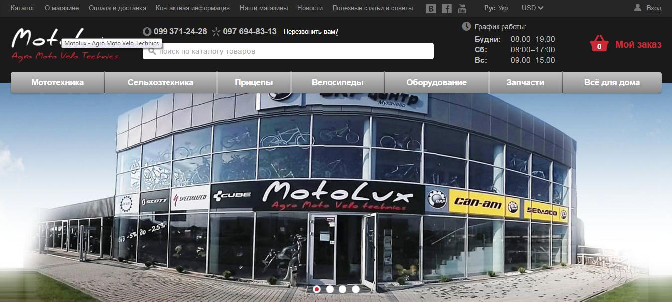 11e61094de3 Интернет магазин Мотолюкс - Продажа в Украине  Мотоциклы