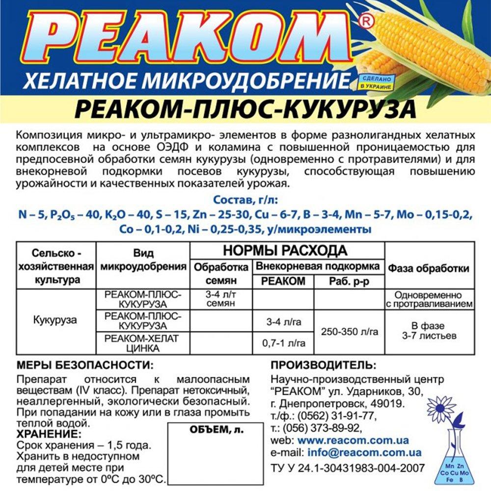 d97da9fe1a114 Predam Reakom plus (kukurica) 1 l, Cena - 3 471 грн, Lacné dodanie ...